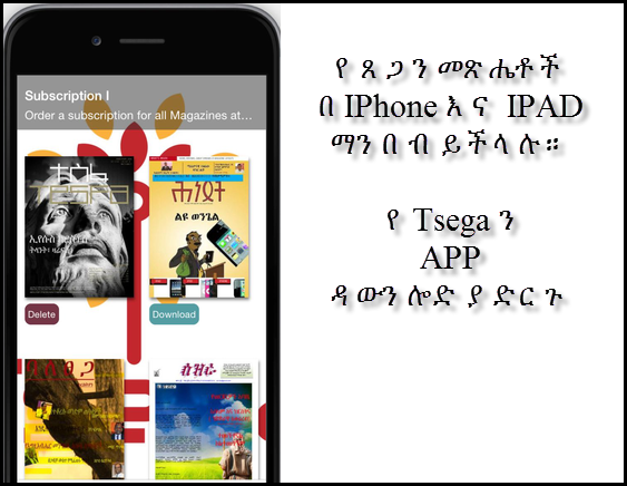 We are in the APPstore – ጸጋ APP