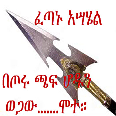 Read Top 10 Ethiopian Christian magazines at www.Tsega.com