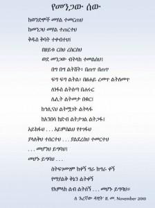 ezraPoem 2