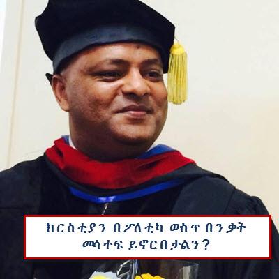 Dr. Tesfaye Robelie